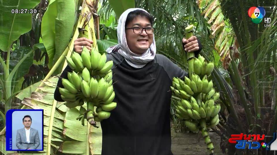 เจษฎาโอ้โฮ : กล้วย 3 น้ำ บ้านทะเลน้อย จ.ระยอง