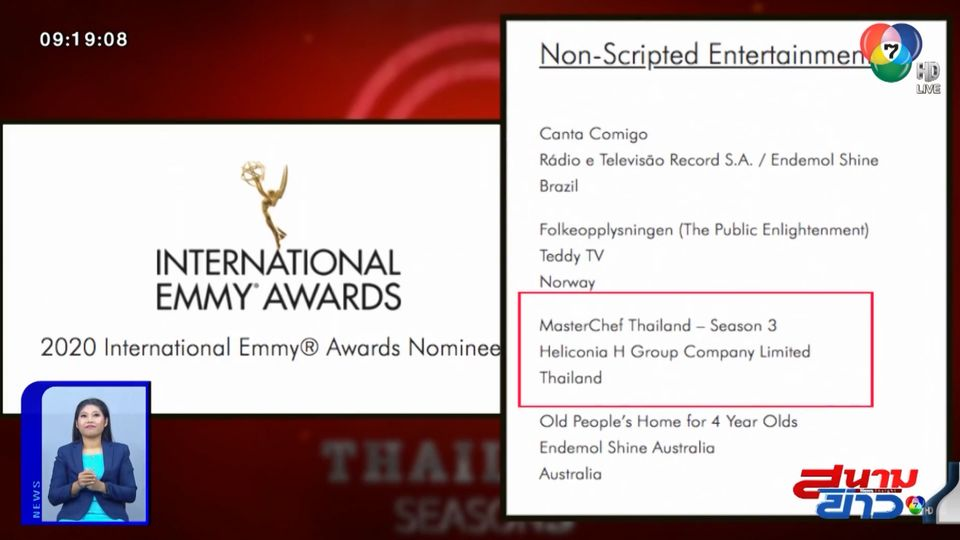 ปังต่อเนื่อง! มาสเตอร์เชฟ ประเทศไทย ซีซัน 3 เข้าชิงรางวัล International Emmy Awards 2020 : สนามข่าวบันเทิง