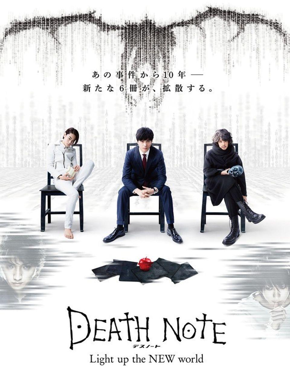 ภ.ญี่ปุ่น สมุดมรณะ (DEATH NOTE:LIGHT UP THE NEW WORLD)