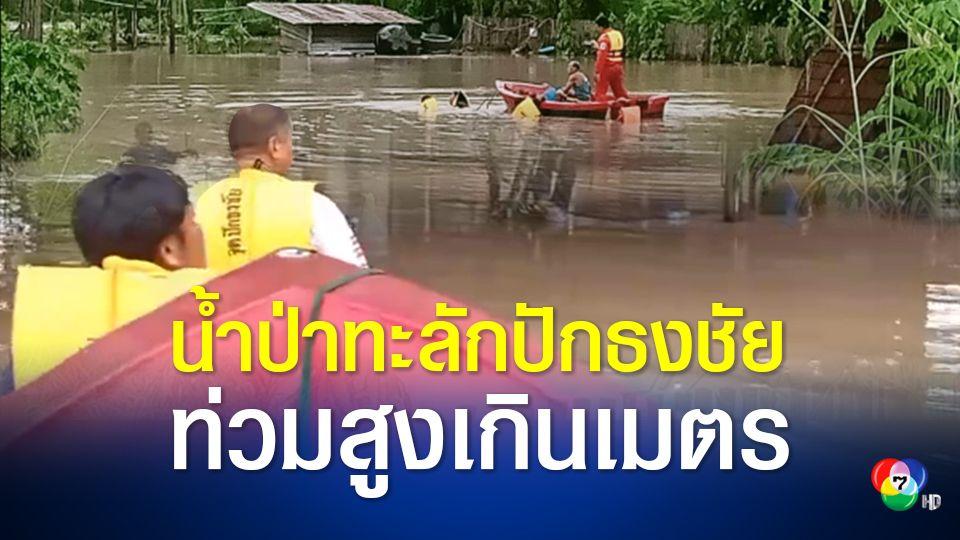 ฝนถล่มน้ำป่าล้นคลองหลากท่วมบ้านชาว อ.ปักธงชัย