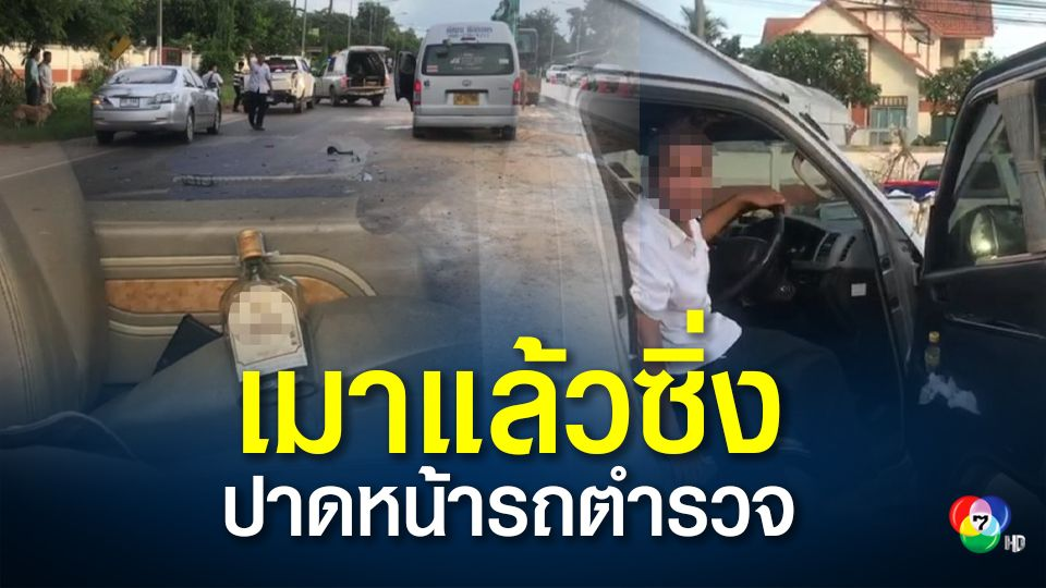 คนขับรถตู้เมาซิ่งปาดหน้ารถตำรวจ สุดท้ายจนมุมชนท้ายรถกระบะ