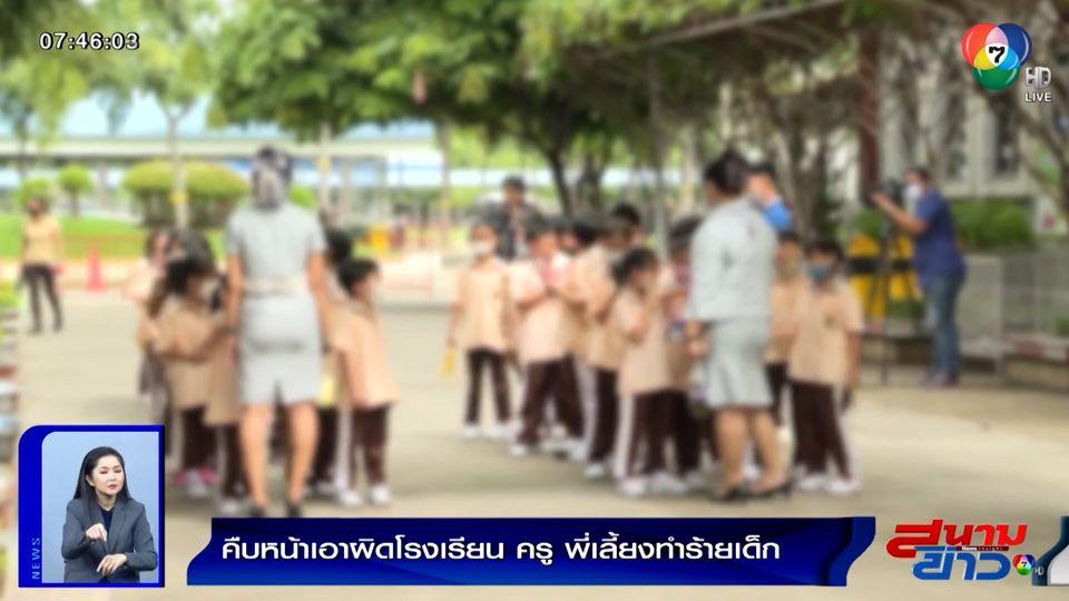 คืบหน้าเอาผิดโรงเรียน ครู พี่เลี้ยงทำร้ายเด็ก