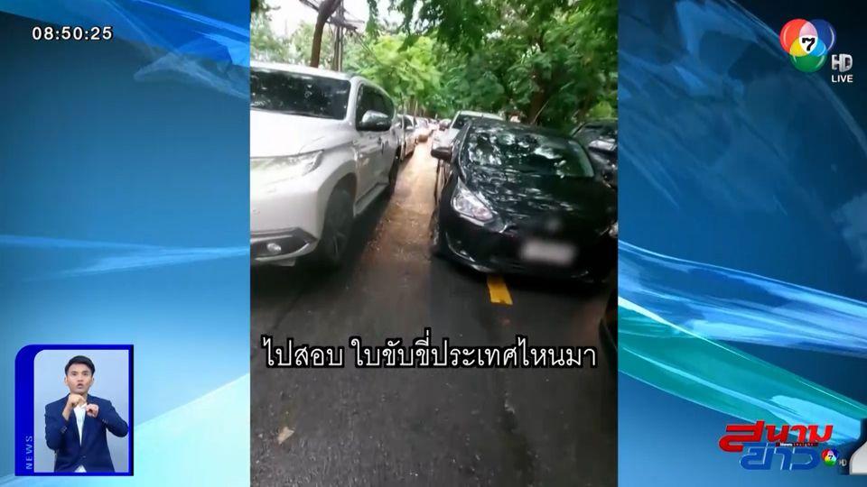 ภาพเป็นข่าว : หนุ่มสุดทน โวยคนขับรถมักง่ายเปิดเลนพิเศษ ทำรถติดยาว