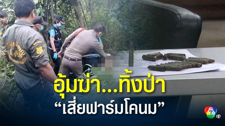 รวบคนร้ายทันควัน หลังอุ้มฆ่าเสี่ยฟาร์มโคนมทิ้งป่า