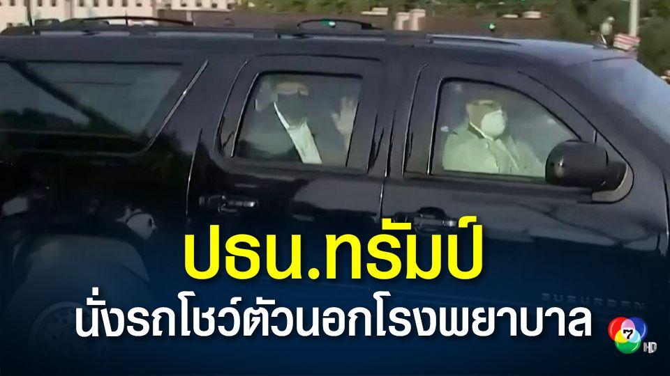 ประธานาธิบดีโดนัลด์ ทรัมป์ นั่งรถโชว์ตัวนอกโรงพยาบาล ทักทายกลุ่มผู้สนับสนุน
