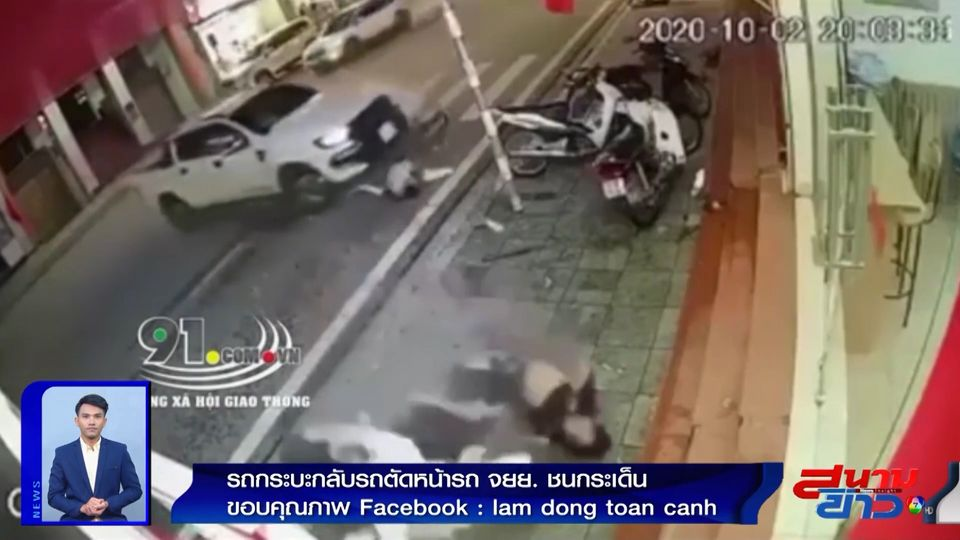 ภาพเป็นข่าว : อุทาหรณ์! กระบะกลับรถตัดหน้ารถ จยย.ชนกระเด็นเจ็บสาหัส