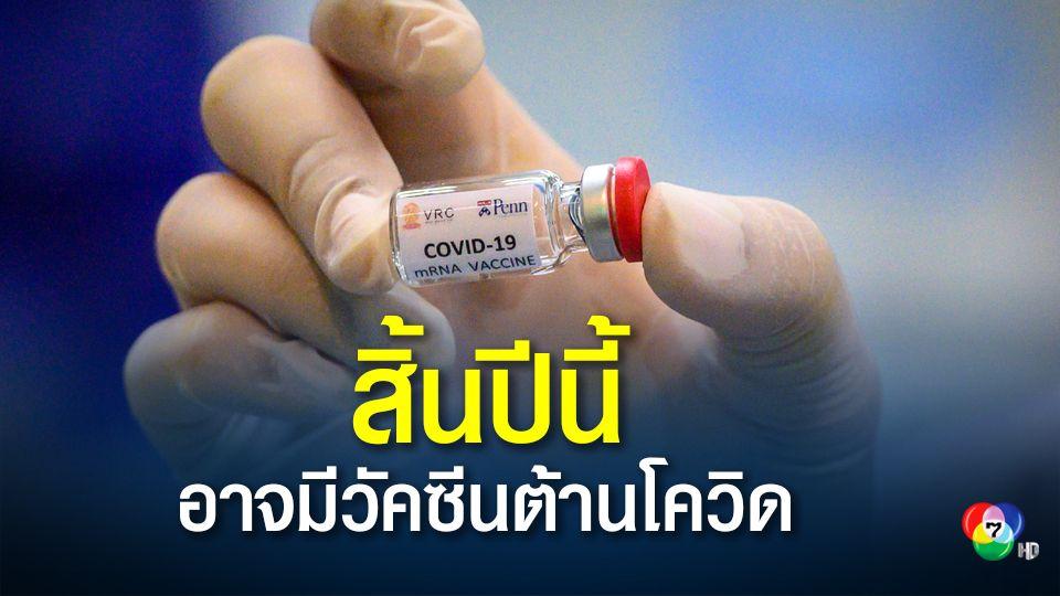องค์การอนามัยโลก (WHO) คาดอาจผลิตวัคซีนต้านโควิด-19 พร้อมใช้ได้ปลายปีนี้