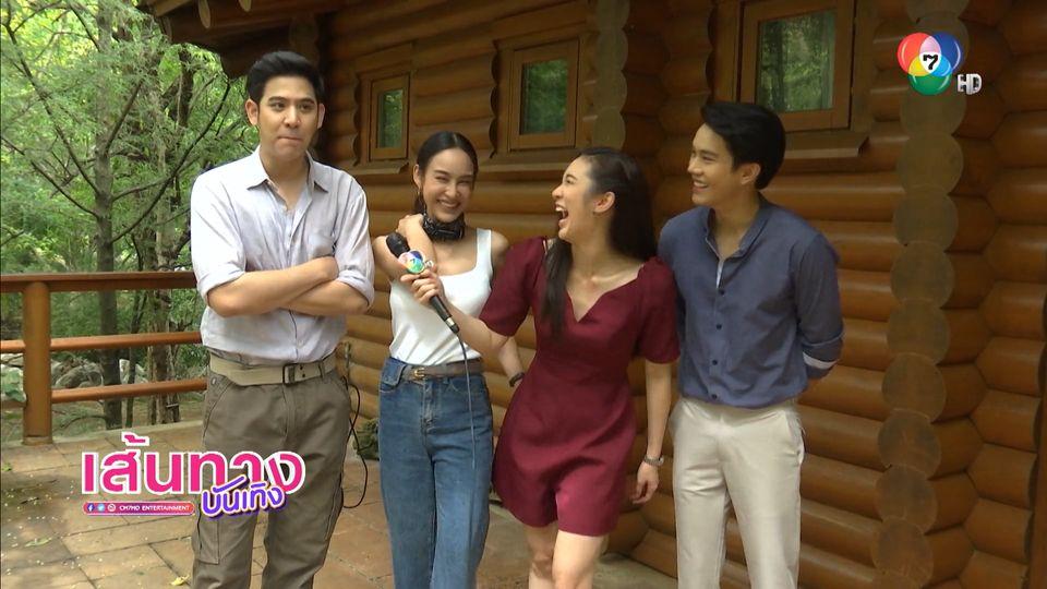 เบื้องหลัง 4 นักแสดงละคร วงเวียนหัวใจ เข้าฉากด้วยกันเฮฮาลั่นกอง