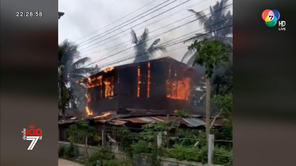 เพลิงไหม้บ้านไม้ 2 ชั้น วอดทั้งหลัง