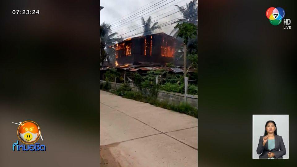 ระทึก เพลิงไหม้บ้านไม้ 2 ชั้น วอดทั้งหลัง