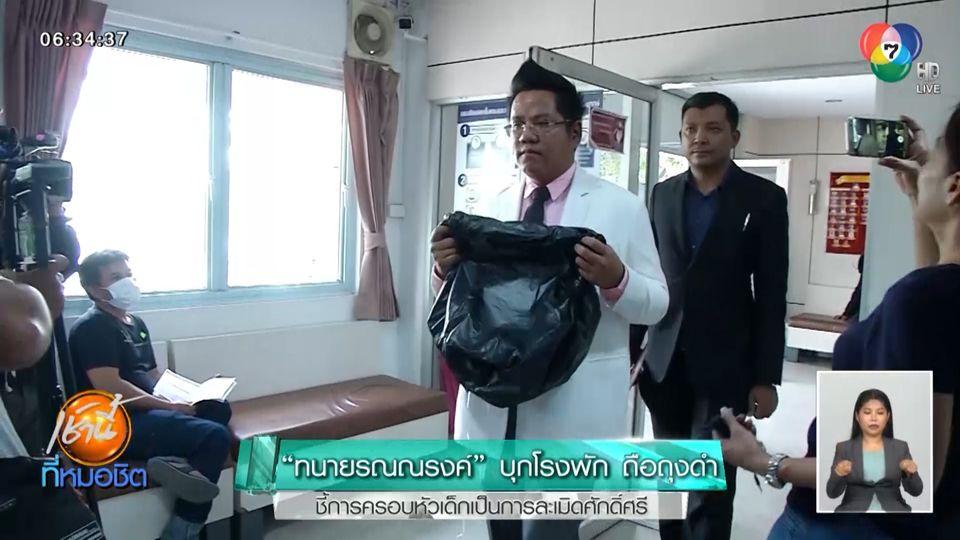 ทนายรณณรงค์ บุกโรงพัก ถือถุงดำ ชี้การครอบหัวเด็กเป็นการละเมิดศักดิ์ศรี