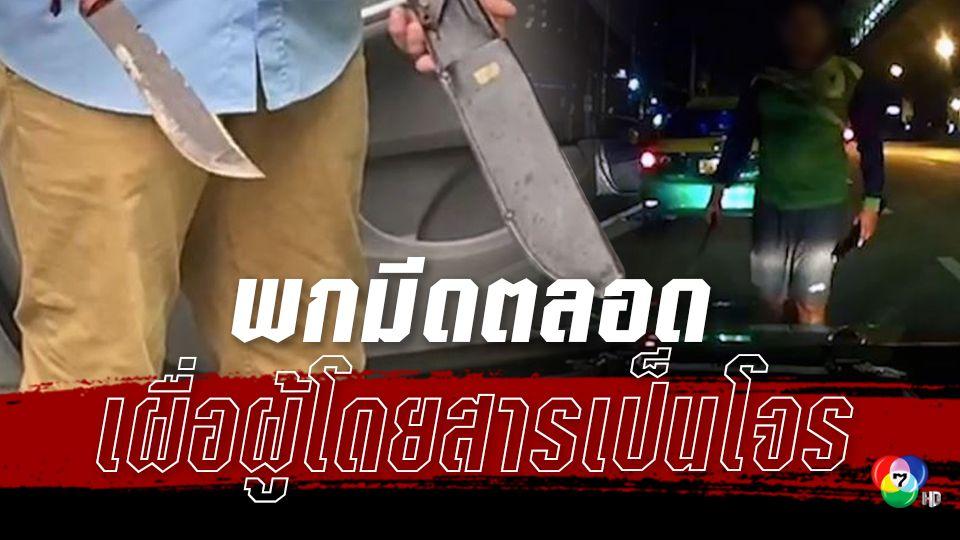 ตำรวจแจ้ง 3 ข้อหาหนัก โชเฟอร์แท็กซี่ชักมีดสปาร์ตาฟันรถคู่กรณี
