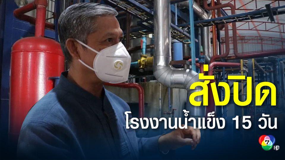 อุสาหกรรม จ.เพชรบูรณ์ สั่งปิดโรงงานน้ำแข็ง 15 วัน หลังเกิดก๊าซแอมโมเนียรั่วไหล