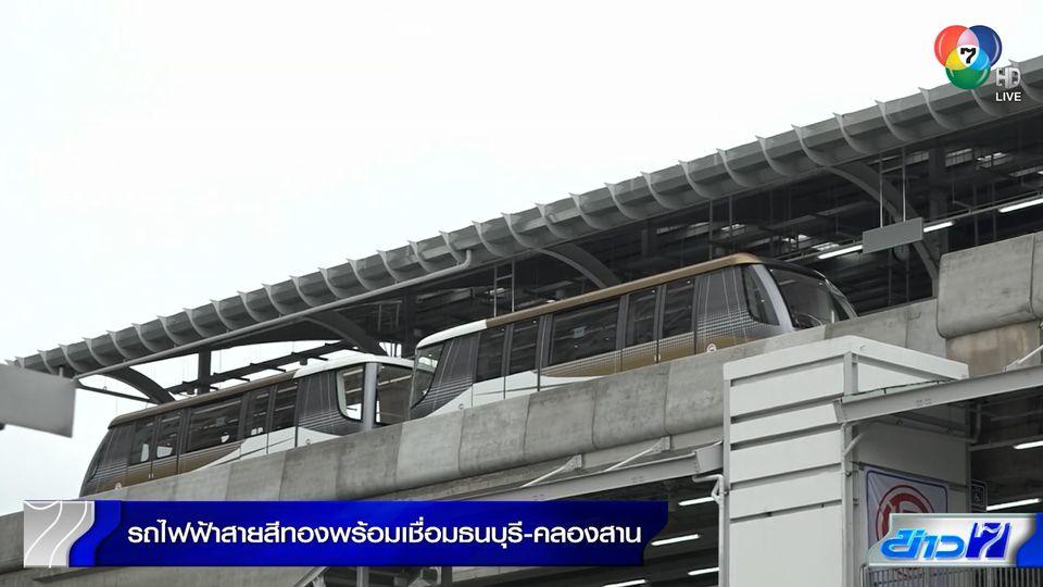 รถไฟฟ้าสายสีทอง เชื่อมธนบุรี-คลองสาน พร้อมเปิดให้บริการกลางเดือน ธ.ค.นี้