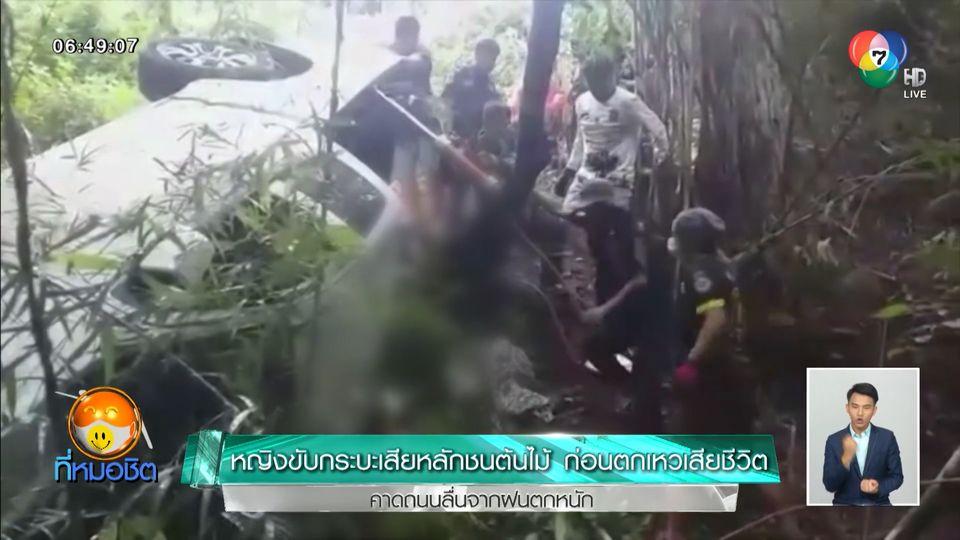 หญิงขับกระบะเสียหลักชนต้นไม้ ก่อนตกเหวเสียชีวิต คาดถนนลื่นจากฝนตกหนัก