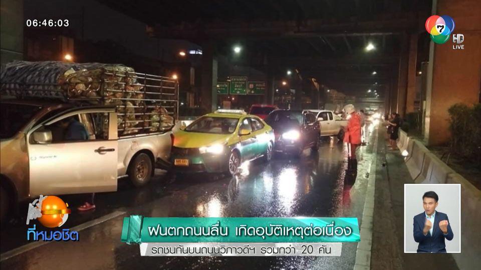 ฝนตกถนนลื่น เกิดอุบัติเหตุต่อเนื่อง รถชนกันบนถนนวิภาวดีฯ รวมกว่า 20 คัน