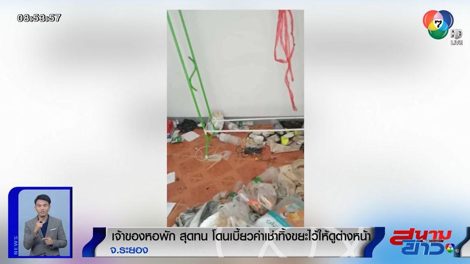 ภาพเป็นข่าว : เจ้าของหอพัก สุดทน! โดนเบี้ยวค่าเช่าทิ้งขยะไว้ให้ดูต่างหน้า