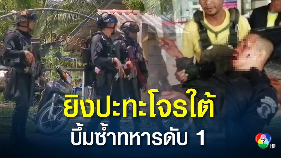 กลุ่มก่อความไม่สงบซุ่มยิงชุดคุ้มครองครูเจ็บ 2 นาย วางระเบิดซ้ำ ทหารดับ 1