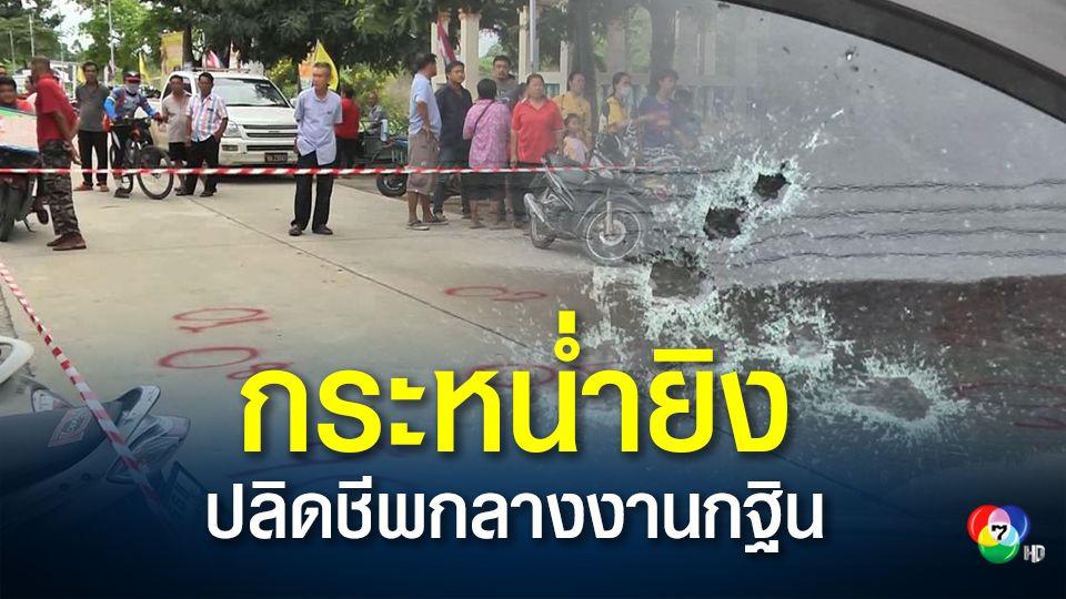 คนร้ายบุกเดี่ยวกระหน่ำยิงอริในงานทำบุญทอดกฐิน ชาวบ้านวิ่งหนีตายอลหม่าน