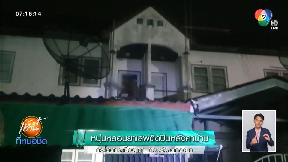 หนุ่มหลอนยาเสพติดปีนหลังคาบ้าน กระโดดกระเบื้องแตก ก่อนร่วงตกลงมา