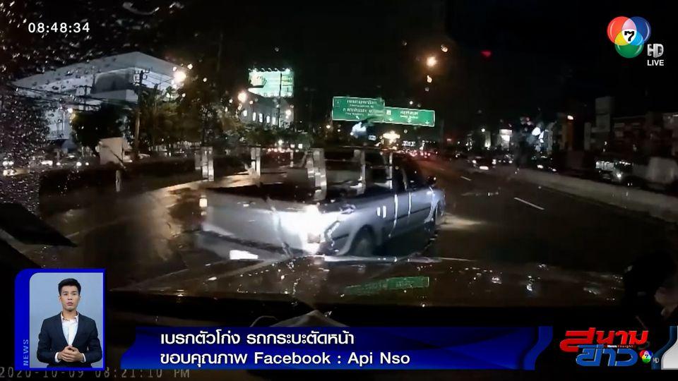 ภาพเป็นข่าว : เบรกตัวโก่ง! กระบะเสียหลักหมุนกลางถนน ตัดหน้ากระชั้นชิด