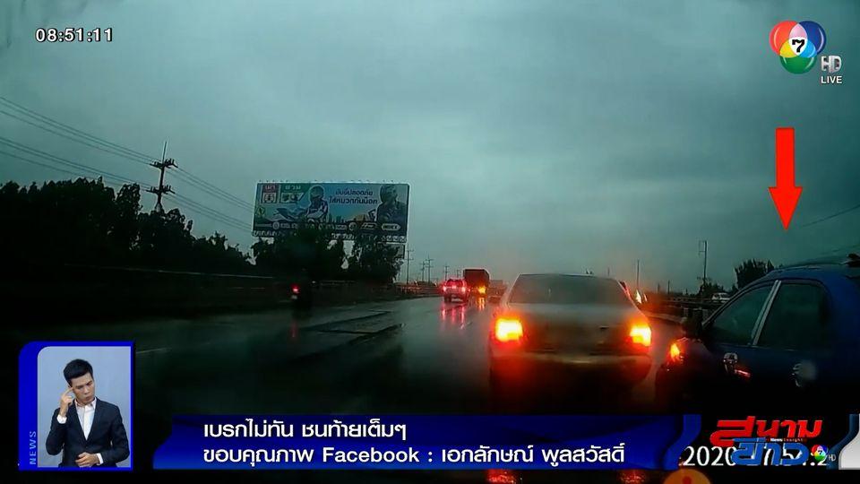 ภาพเป็นข่าว : ฝนตกถนนลื่น เก๋งเสียหลักเบรกไม่อยู่ พุ่งชนท้ายเต็มๆ