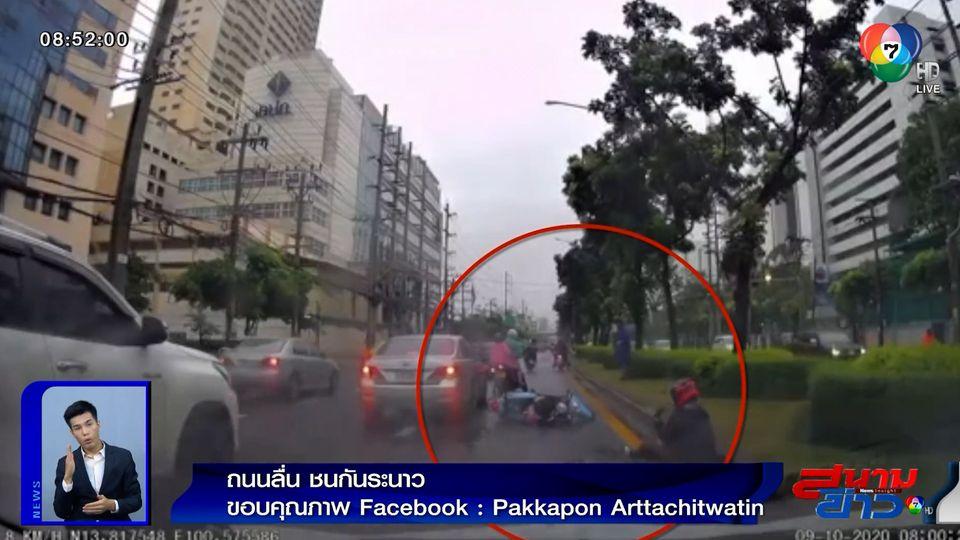 ภาพเป็นข่าว : ถนนลื่น จยย.เบรกไม่ทัน เสียหลักชนกันล้มระนาว