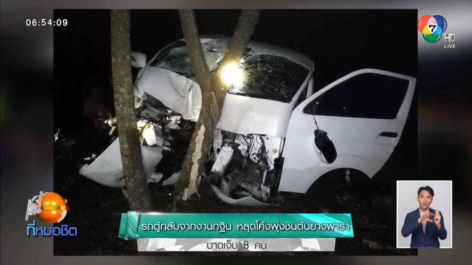 รถตู้กลับจากงานกฐิน หลุดโค้งพุ่งชนต้นยางพารา บาดเจ็บ 8 คน