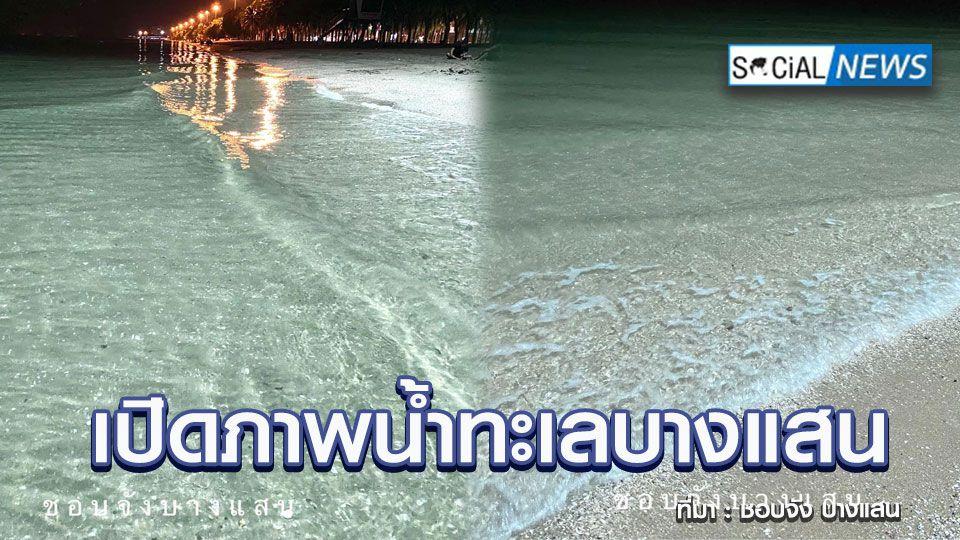 เปิดภาพน้ำทะเลบางแสน  น้ำใสราวกับสระว่ายน้ำ แม้กลางคืนก็ใส