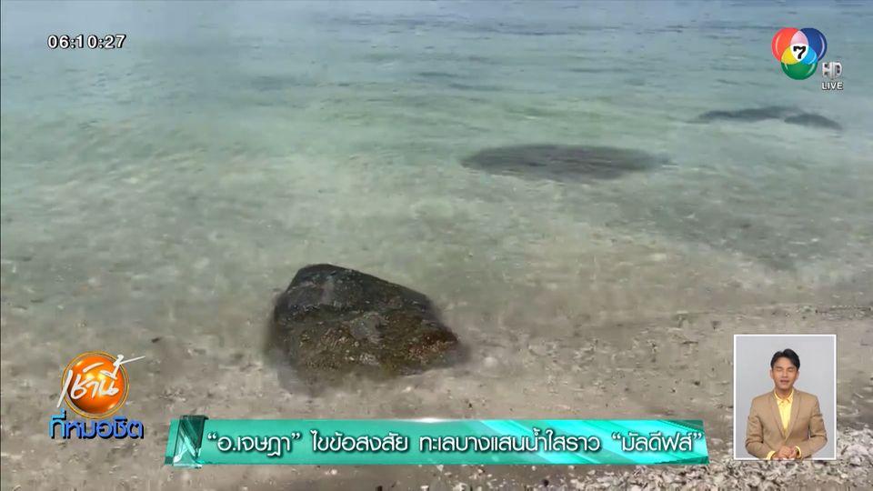 อ.เจษฎา ไขข้อสงสัย ทะเลบางแสนน้ำใสราว มัลดีฟส์