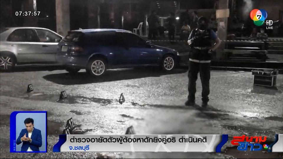 ตำรวจอายัดตัวผู้ต้องหาดักยิงคู่อริ ดำเนินคดี จ.ชลบุรี
