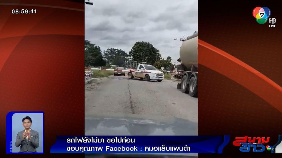 ภาพเป็นข่าว : อย่าหาทำ! รถยนต์ฝ่าไม้กั้นทางรถไฟไม่กลัวตาย