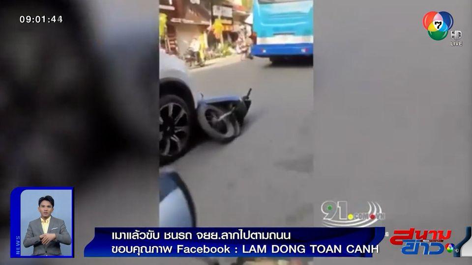 ภาพเป็นข่าว : หวิดรุมประชาทัณฑ์! ชายเมาแล้วขับ ชนรถ จยย.ลากไปตามถนน