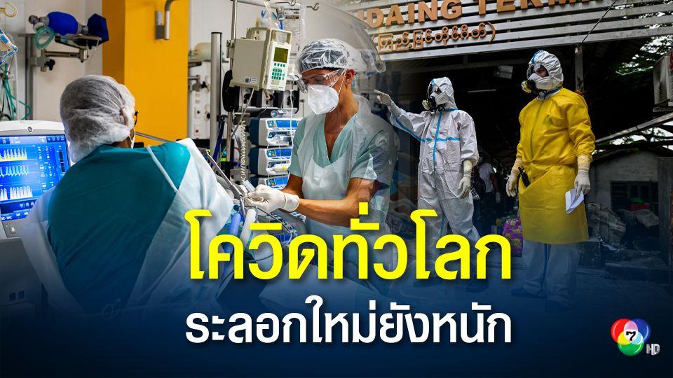 ป่วยโควิด-19 ทั่วโลกระลอกใหม่ยังหนัก ล่าสุดประชากรโลกป่วยทะลุ 38 ล้านคน