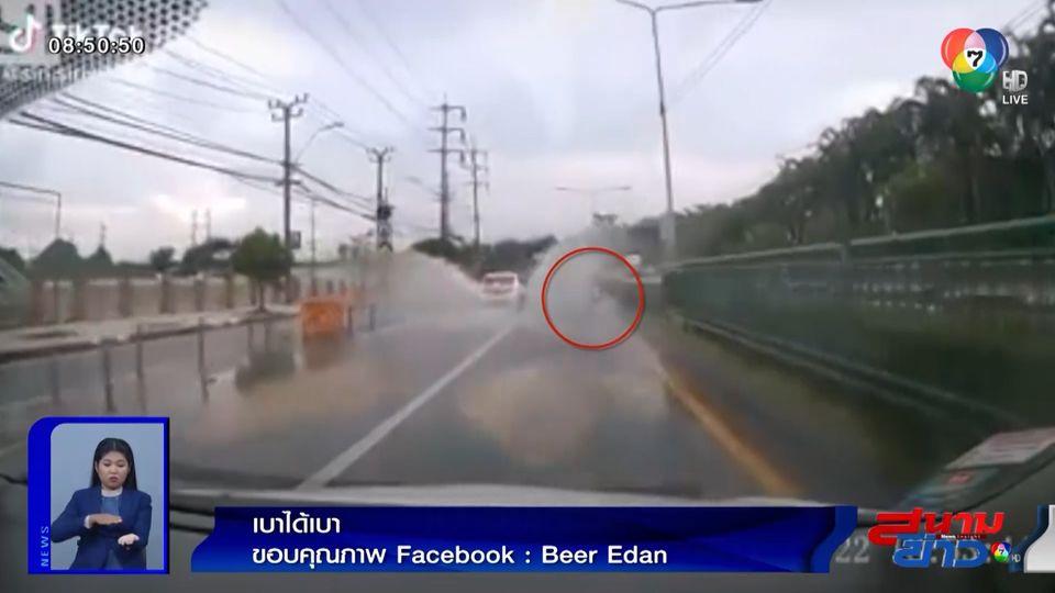 ภาพเป็นข่าว : เบาได้เบา! เก๋งซิ่งขับผ่านน้ำขังบนถนน กระเด็นใส่คนขี่ จยย. เปียกทั้งตัว