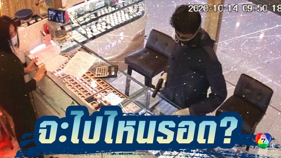 คนร้ายควงปืน บุกเดี่ยวชิงทรัพย์ร้านทองออโรร่า