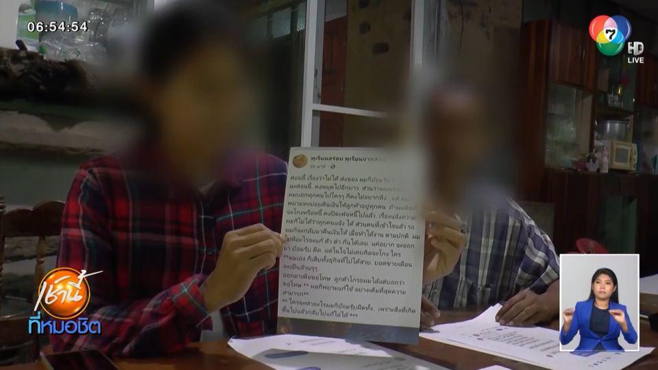 แจ้งจับหนุ่มหลอกขายทุเรียน พบเหยื่อทั่วประเทศกว่า 100 คน เสียหายกว่า 1 ล้านบาท