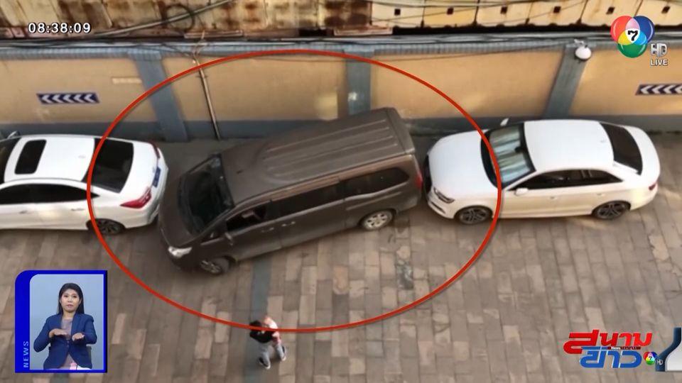 ภาพเป็นข่าว : ชาวเน็ตทึ่ง! คนขับรถตู้ทักษะขั้นเทพ ถอยรถออกจากที่แคบไร้รอยขีดข่วน
