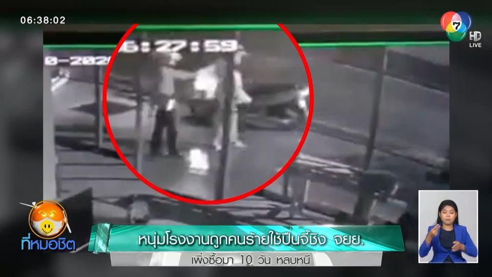 หนุ่มโรงงานถูกคนร้ายใช้ปืนจี้ชิง จยย. เพิ่งซื้อมา 10 วัน หลบหนี