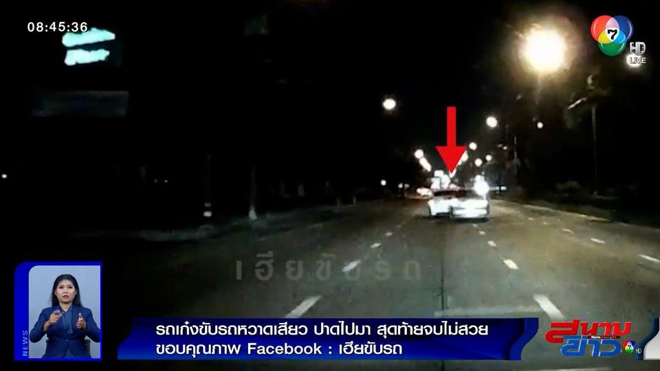 ภาพเป็นข่าว : ระทึก! รถเก๋งขับหวาดเสียว ปาดไปมา สุดท้ายจบไม่สวย