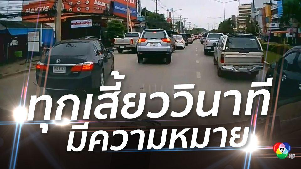 ชื่นชมผู้ใช้รถพร้อมใจหลีกทางให้รถฉุกเฉิน