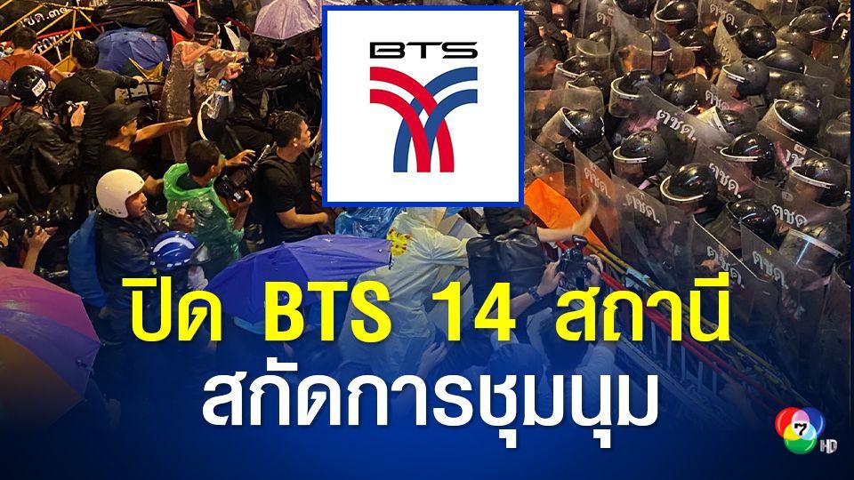 ปิดบีทีเอส 14 สถานี พร้อม 2 แยกใหญ่สกัดการชุมนุม