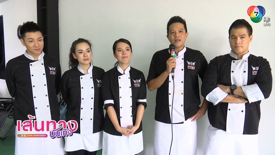 โค้งสุดท้าย The Next Iron Chef ซีซัน 2 ใครจะเข้ารอบสุดท้าย พรุ่งนี้เวลา 18.00 น.