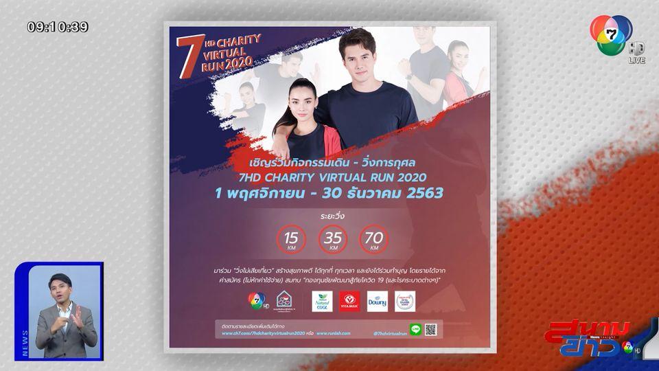 เชิญร่วมกิจกรรมเดิน-วิ่ง การกุศล 7HD Charity Virtual Run 2020 เปิดรับสมัคร 1 พ.ย.นี้!