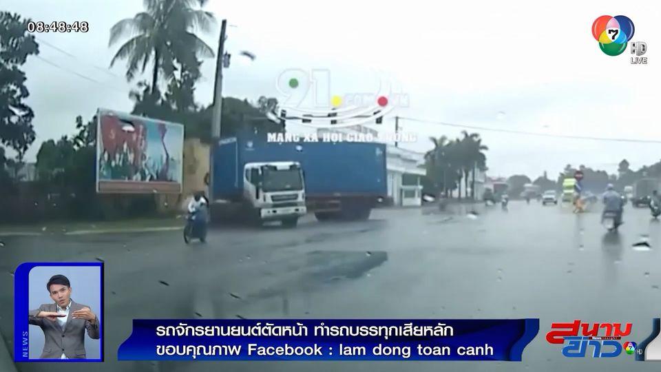 ภาพเป็นข่าว : รถบรรทุกเบรกตัวโก่ง! เจอ จยย.ขี่ตัดหน้า หวิดเกิดอุบัติเหตุ