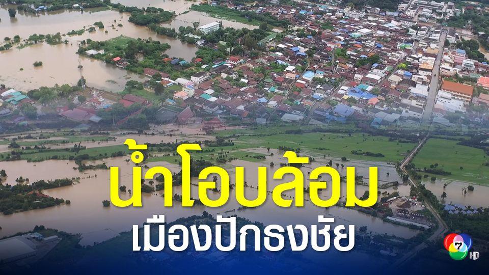 น้ำท่วมปักธงชัยยังวิกฤต ปชช. 5 พันครัวเรือน ใช้ชีวิตยากลำบาก