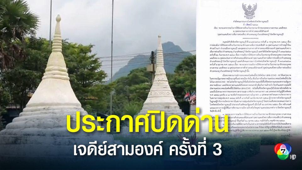 ป้องกันโควิดเมียนมา ผู้ว่าฯ กาญจนบุรี ประกาศปิดด่านเจดีย์สามองค์ ครั้งที่ 3