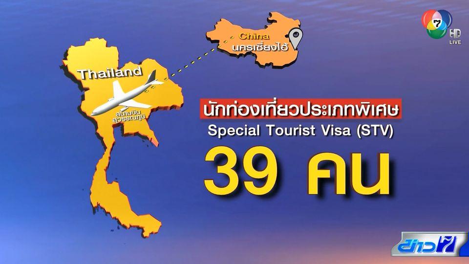 นักท่องเที่ยวจากเซี่ยงไฮ้ถึงไทย กลุ่มแรกเข้ารับการกักตัว 16 วัน