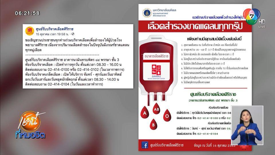 ศิริราชขาดแคลนเลือดสำรองทุกกรุ๊ป วอนบริจาคช่วยเหลือผู้ป่วย