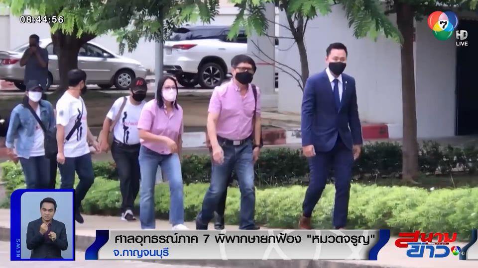 ศาลอุทธรณ์ภาค 7 พิพากษายกฟ้อง หมวดจรูญ จ.กาญจนบุรี